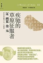 疾驰的草原征服者:辽·西夏·金·元 (中国的历史 8)