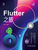 Flutter之旅(全彩色、全方位展示Flutter基本概念与操作方式)