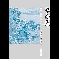 李白集(李白传记+150首传世之作。北大张一南老师全面导读、注释、赏析)