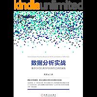 数据分析实战:基于EXCEL和SPSS系列工具的实践 (数据分析与决策技术丛书)