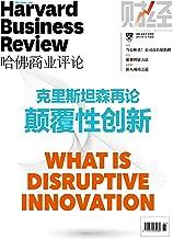 克里斯坦森再论颠覆性创新(《哈佛商业评论》2015年第12期/全12期)