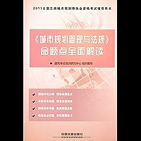 《城市规划管理与法规》命题点全面解读 (2011全国注册城市规划师执业资格考试辅导用书)