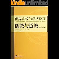世界宗教的经济伦理儒教与道教(最新修订版)