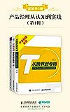 产品经理从认知到实践(第1辑)(套装共3册)(异步图书)