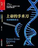 上帝的手术刀:基因编辑简史 (生命科学书系)