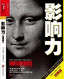 影响力(经典版)(罗伯特·西奥迪尼经典作品,风靡全球30载!总销量达200万册!《财富》杂志评选的75本必读的睿智图书之…