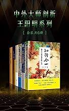 中外大师剖析王阳明系列(套装共6册)