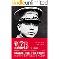 张学良的政治生涯(图文全译本)