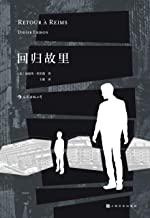 回归故里(《米歇尔·福柯传》作者迪迪埃·埃里蓬切身之作初次引进,讲述他如何成为一代著名知识分子的传奇故事!)