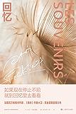回忆【上海译文出品!《微妙》作者大卫·冯金诺斯温情力作,入围法国龚古尔文学奖和费米娜文学奖!】