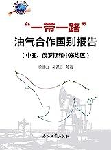 """""""一带一路""""油气合作国别报告:中亚、俄罗斯和中东地区"""