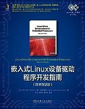 嵌入式Linux设备驱动程序开发指南(原书第2版)(嵌入式Linux驱动领域开发的实战指南,从0到1学习驱动程序开发,知名Linux专家宋宝华推荐) (电子与嵌入式系统设计译丛)