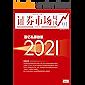 百亿私募放眼2021 证券市场红周刊2021年01期(职业投资人之选)