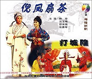 滑稽越剧:倪凤扇茶•打城隍(2VCD)