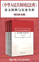 《中华人民共和国民法典》条文精释与实案全析(套装共3册)【中国人民大学杨立新教授主编,社会生活的百科全书!】