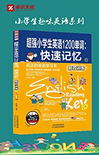 超强小学生英语1200单词:快速记忆(能力训练) (趣味英语系列)