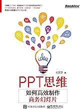 PPT思维:如何高效制作商务幻灯片(博文视点图书)