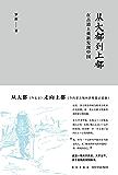 从大都到上都:在古道上重新发现中国【#新浪好书榜#,2018年度十大好书】
