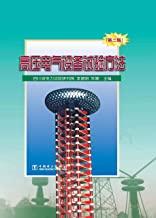 高压电气设备试验方法(第二版)