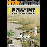 進山尋茶:一片茶葉的哲學 世界遺產地理總第5期