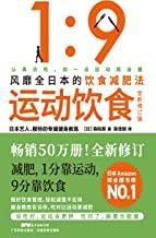 《运动饮食1:9》(全新修订版)(风靡全日本、数万读者亲测有效的饮食减肥法,1分靠运动,9分靠饮食。畅销50万册,日本亚马逊综合图书榜NO.1)