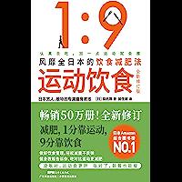 《运动饮食1:9》(全新修订版)(风靡全日本、数万读者亲测有效的饮食减肥法,1分靠运动,9分靠饮食。畅销50万册,日本亚…