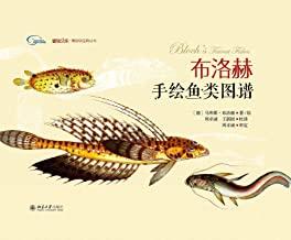 布洛赫手绘鱼类图谱 (博物文库·博物学经典丛书)