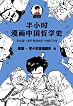 半小时漫画中国哲学史(其实是一本严谨的极简中国哲学史!漫画科普开创者混子哥新作!全网粉丝1300万!) (半小时漫画大套装 16)