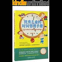 优秀儿童的时间管理手册:21天培养孩子自我管理时间的能力(你是愿意花21天教会孩子管理自己的时间,还是愿意每天花两三个小…