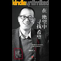 在绝望中寻找希望:俞敏洪写给迷茫不安的年轻人(亲笔撰写半自传心灵读本,17万字心路记录,50年风雨兼程。)