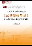 圣才学习网·2021年注册土木工程师(岩土)《公共基础考试》考前模拟题及详解 (岩土工程师辅导资料)