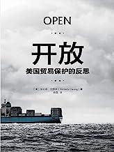 开放(美国较有影响力的学者积极提倡自由贸易、顺应全球化趋势之作)