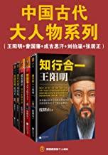 中国古代大人物系列:王阳明+曾国藩+刘伯温+成吉思汗+张居正(读客熊猫君出品,翻开大人物的传奇生平,领略中国人的千年智慧。)