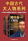 中国古代大人物系列:王阳明+曾国藩+刘伯温+成吉思汗+张居正(读客熊猫君出品,翻开大人物的传奇生平,领略中国人的千年智慧…