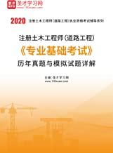 圣才学习网·2021年注册土木工程师(道路工程)《专业基础考试》历年真题与模拟试题详解 (道路工程师辅导资料)