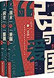 """""""民主""""与""""爱国"""":战后日本的民族主义与公共性(全2册)【一部描绘战后日本思想界的史诗之作 启微系列】 (阅读日本书系)"""