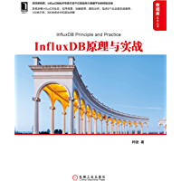 InfluxDB原理与实战(资深架构师、InfluxDB技术专家打造千亿级监控大数据平台的经验总结,系统讲解Influx…