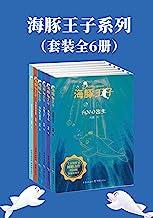 海豚王子系列(套装全6册)【中国首位迪士尼签约作家,国内著名儿童文学作家和少年科幻作家杨鹏,继《装在口袋里的爸爸》全新力作,中国版《海底总动员》】