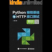 Python编程基础与HTTP接口测试