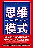 思维的模式(颠覆你的思维,打破你的想象,大师帮你大开脑洞;现代人学习、工作和生活的思考指南) (进阶书系)