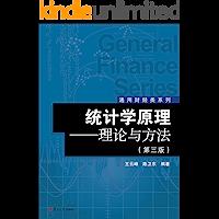 统计学原理——理论与方法(第三版)