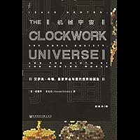 机械宇宙:艾萨克•牛顿、皇家学会与现代世界的诞生【科学史的难得佳作,在那个天才成群结队的17世纪,他们为现代科学奠定了基…