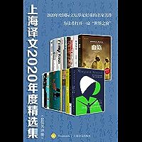 上海译文2020年度精选集(套装共20册)【上海译文出品!网罗2020年度国际文坛举足轻重的名家名作!套装内包含《正常人…