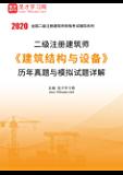 圣才学习网·2021年二级注册建筑师《建筑结构与设备》历年真题与模拟试题详解 (建筑结构与设备辅导资料)