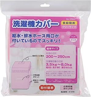 欧姆电机 洗衣机盖 粉红色 宽65×高80×长60cm