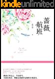 蔷薇航班 (大鱼文化命中注定)