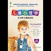 儿童心理学:0~8岁儿童的成长(原书第7版)(科罗拉多大学幼教专家唐娜威特默领衔著作,给父母和早期教育研究者的最好建议)