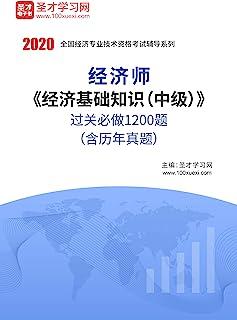 圣才学习网·2021年经济师《经济基础知识(中级)》过关必做1200题(含历年真题) (经济专业技术资格考试辅导资料)
