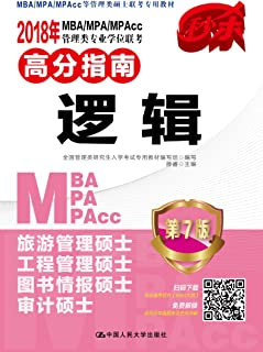 2018 MBA/MPA/MPAcc 管理类专业学位联考高分指南  逻辑  第7版 (MBA/MPA/MPAcc等管理类硕士联考专用教材)