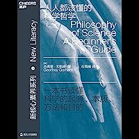 """人人都该懂的科学哲学 (湛庐文化""""新核心素养""""系列丛书)"""